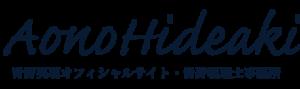 Aono Hideaki Officeial Site
